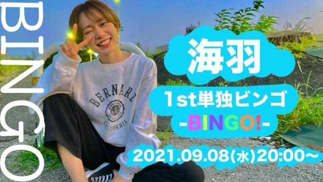 海羽1st単独ビンゴ-BINGO!-