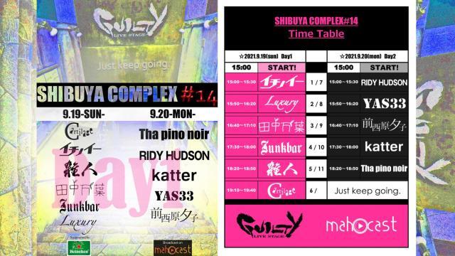 SHIBUYA COMPLEX#14 -Day1-