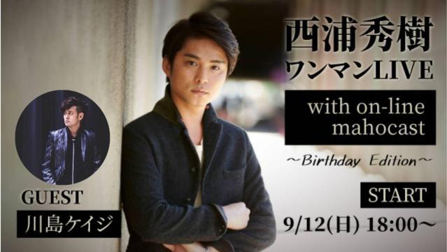 西浦秀樹ワンマンLIVE with on-line mahocast 〜Birthday Edition〜