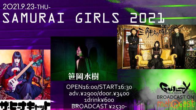 SAMURAI GIRLS 2021