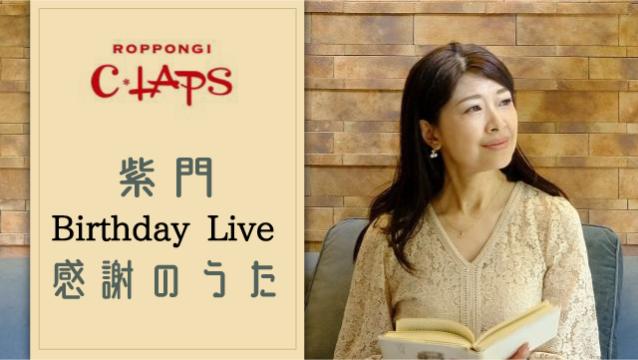 紫門 Birthday Live「感謝のうた」