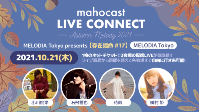 mahocast LIVE CONNECT Autumn Melody 2021 MELODIA Tokyo Presents 「存在唱命 #17」