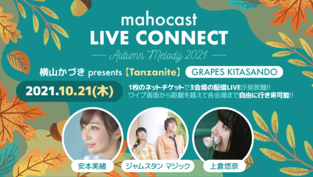 mahocast LIVE CONNECT Autumn Melody 2021/横山かづき presents【Tanzanite】