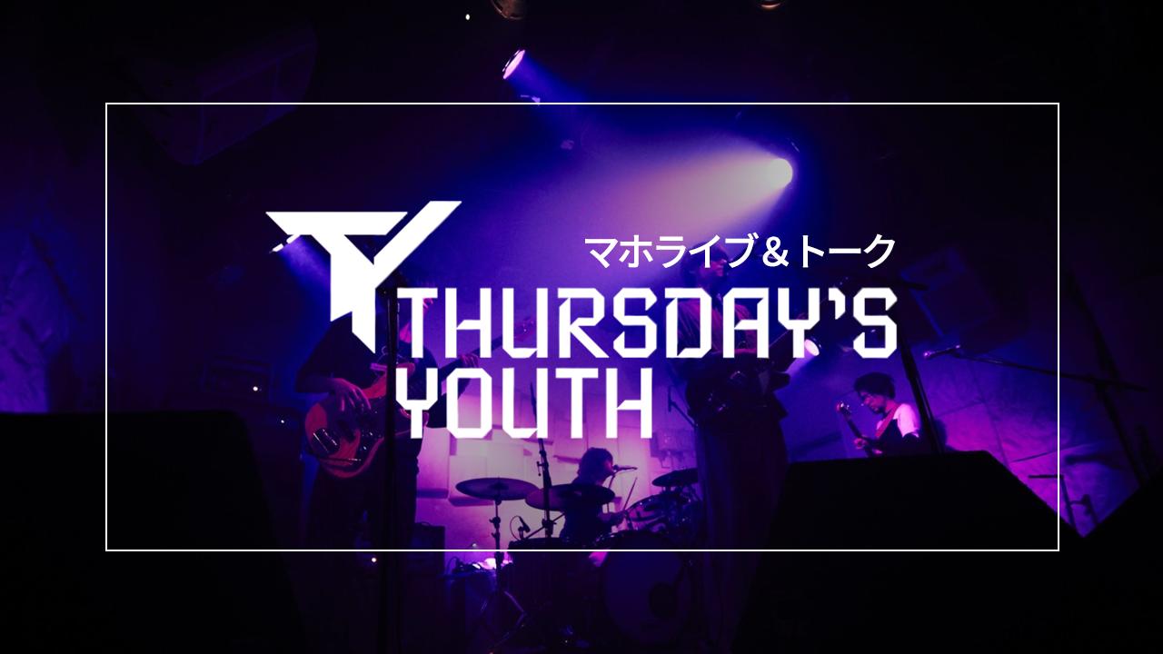 [マホライブ&トーク] Thursday's Youth