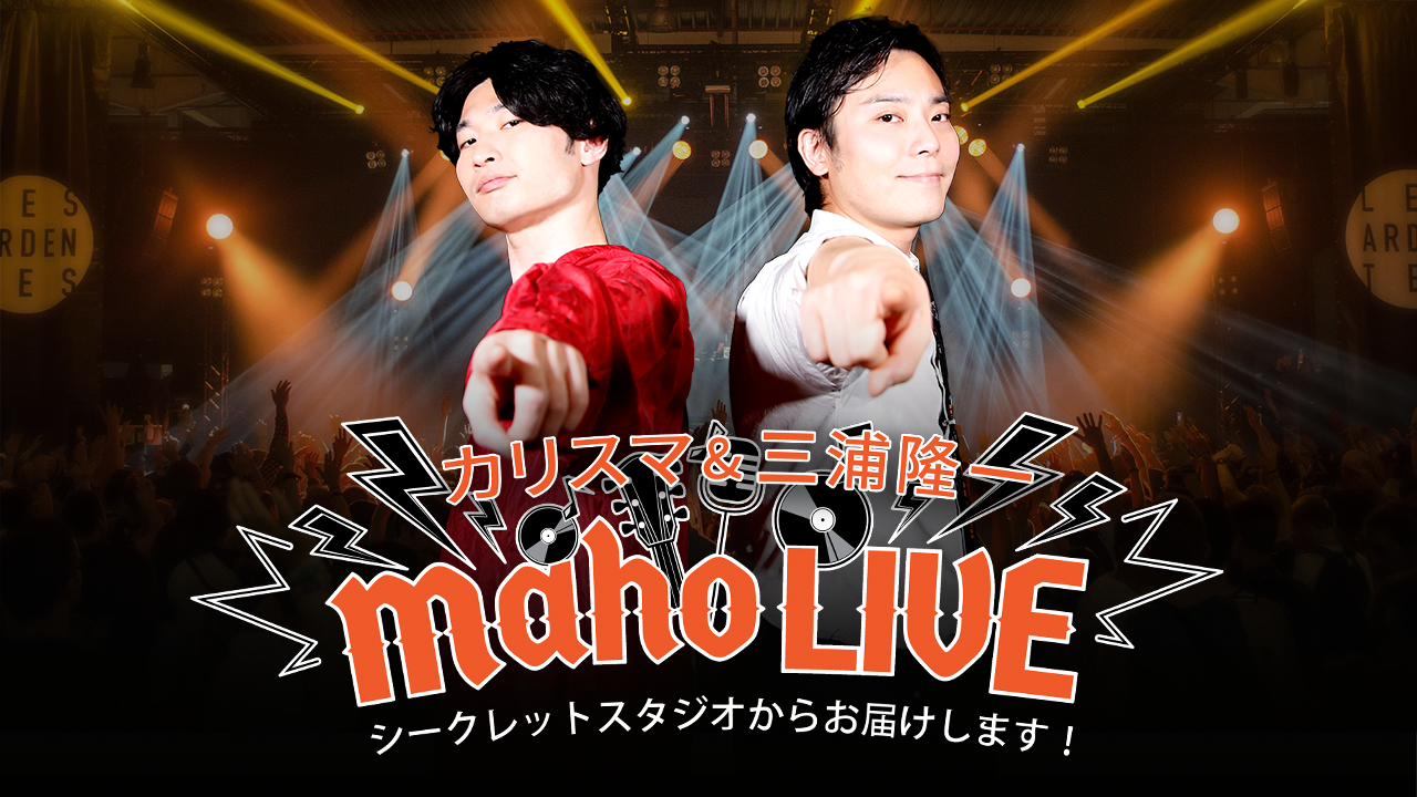 mahoLive初回放送