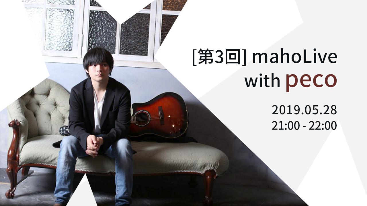 [第3回]mahoLive配信 with peco