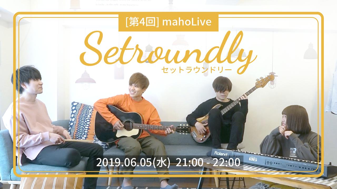 [第4回]mahoLive配信 with セットラウンドリー