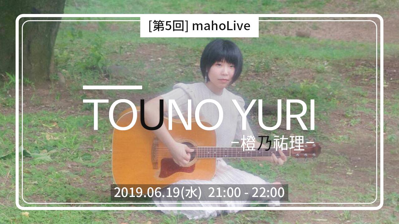 [第5回]mahoLive配信 with 橙乃祐理