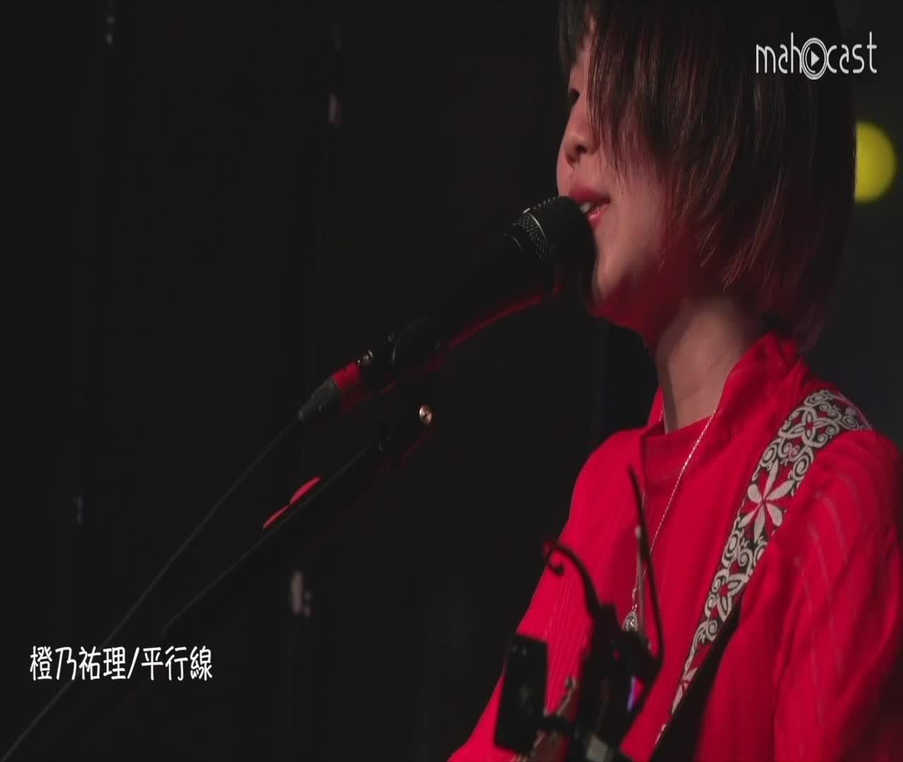 橙乃祐理/平行線