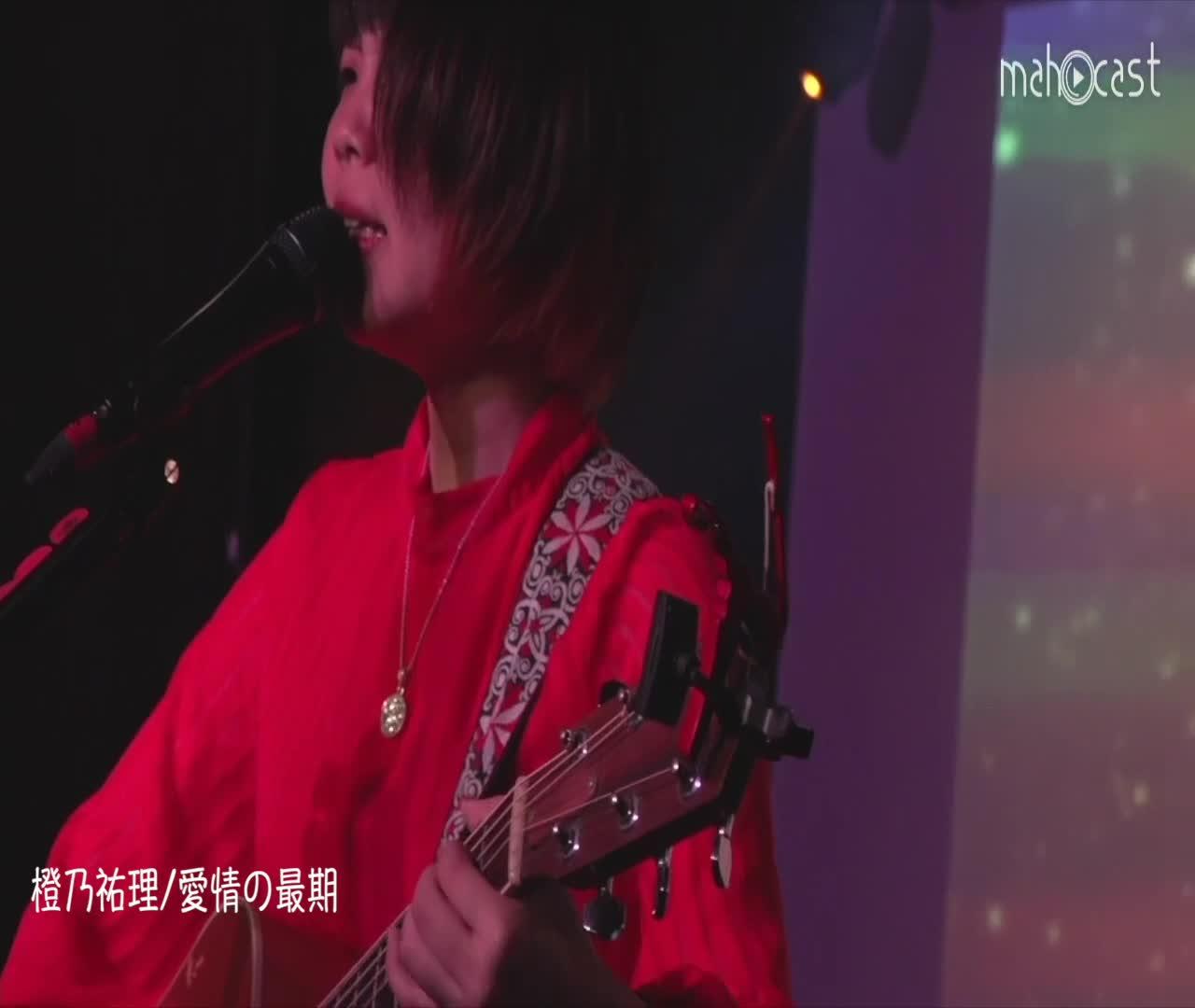 橙乃祐理/愛情の最期