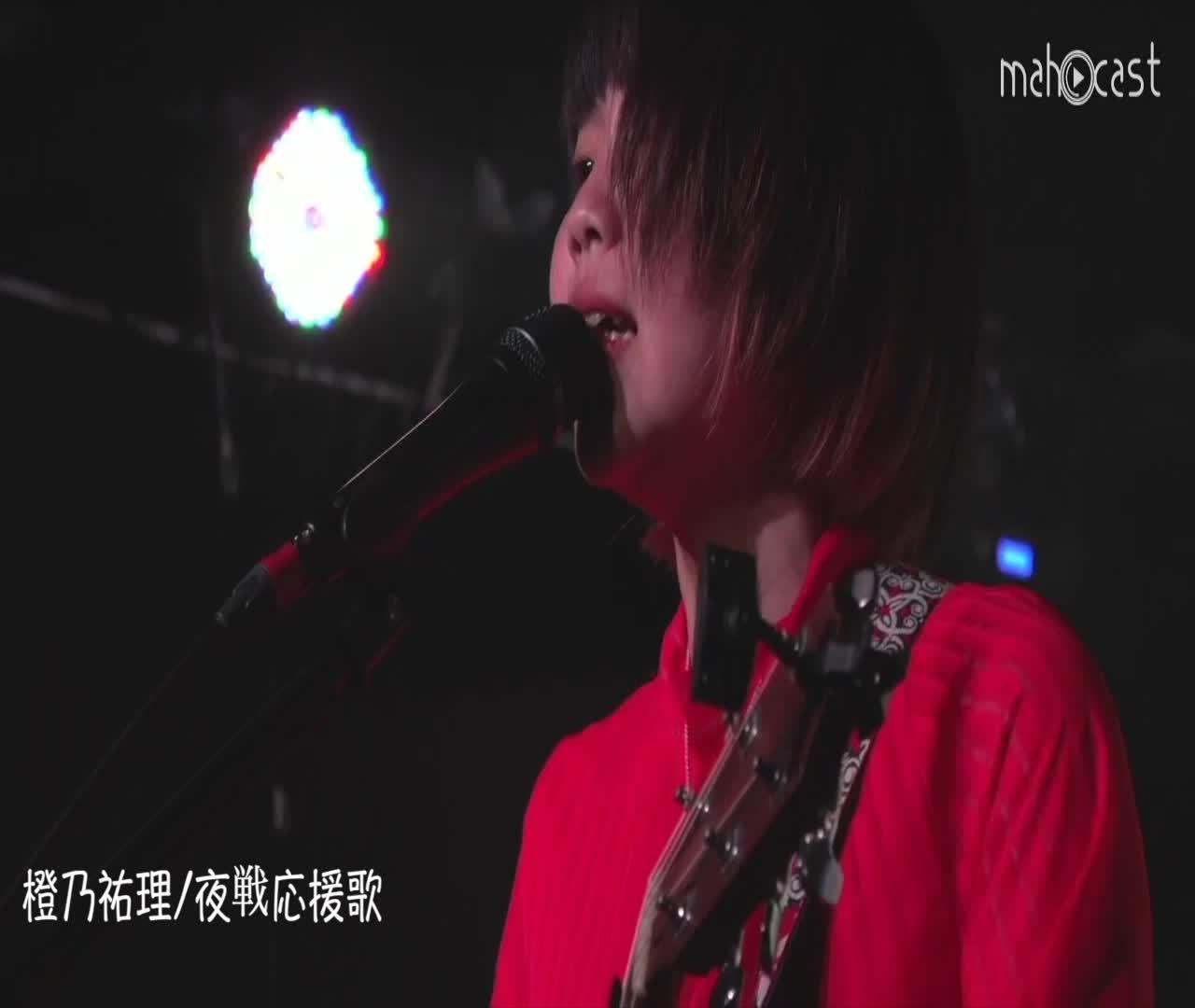 橙乃祐理/夜戦応援歌
