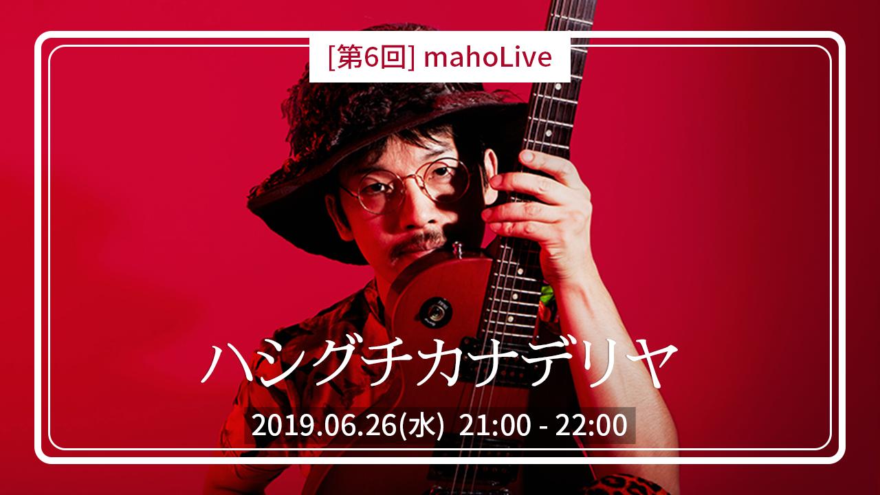 [第6回]mahoLive配信 with ハシグチカナデリヤ