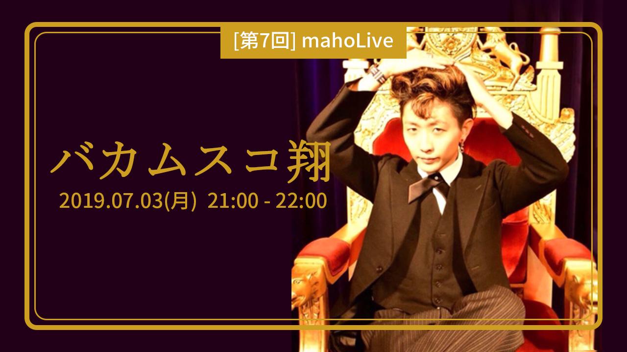 [第7回]mahoLive配信 with バカムスコ翔