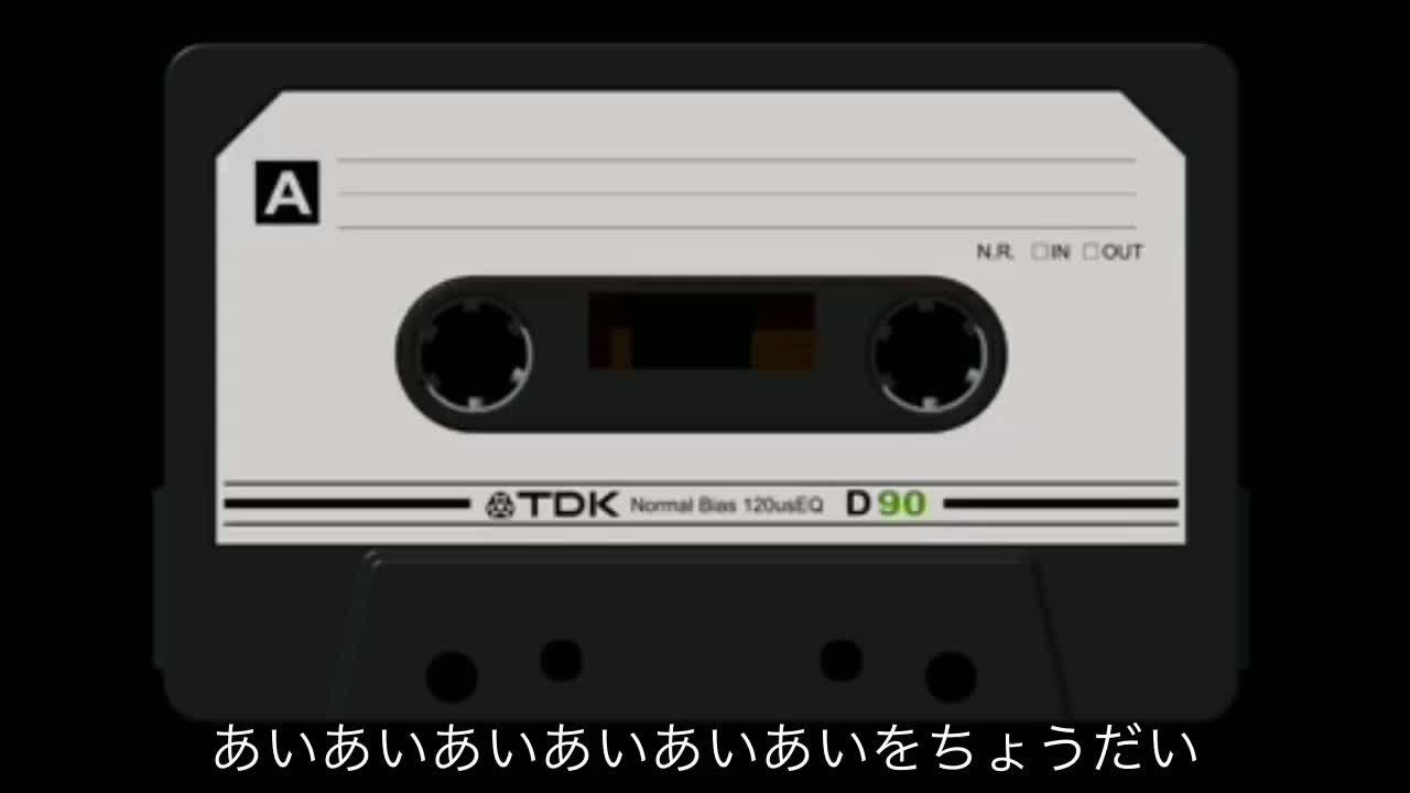 あいをちょうだい(short ver.)