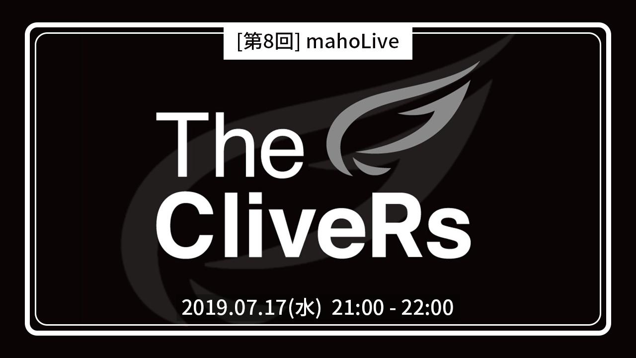 [第8回]mahoLive配信 with The CliveRs
