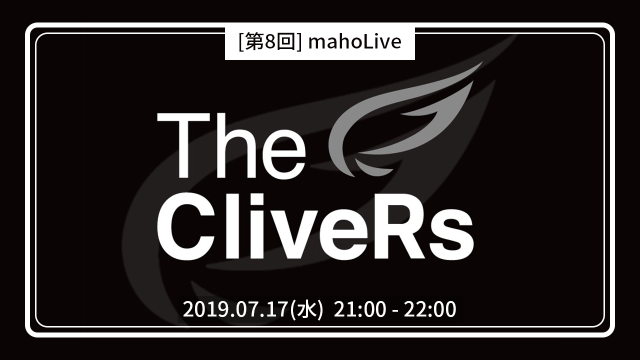 [第8回]mahoLive配信 with The CliveRs