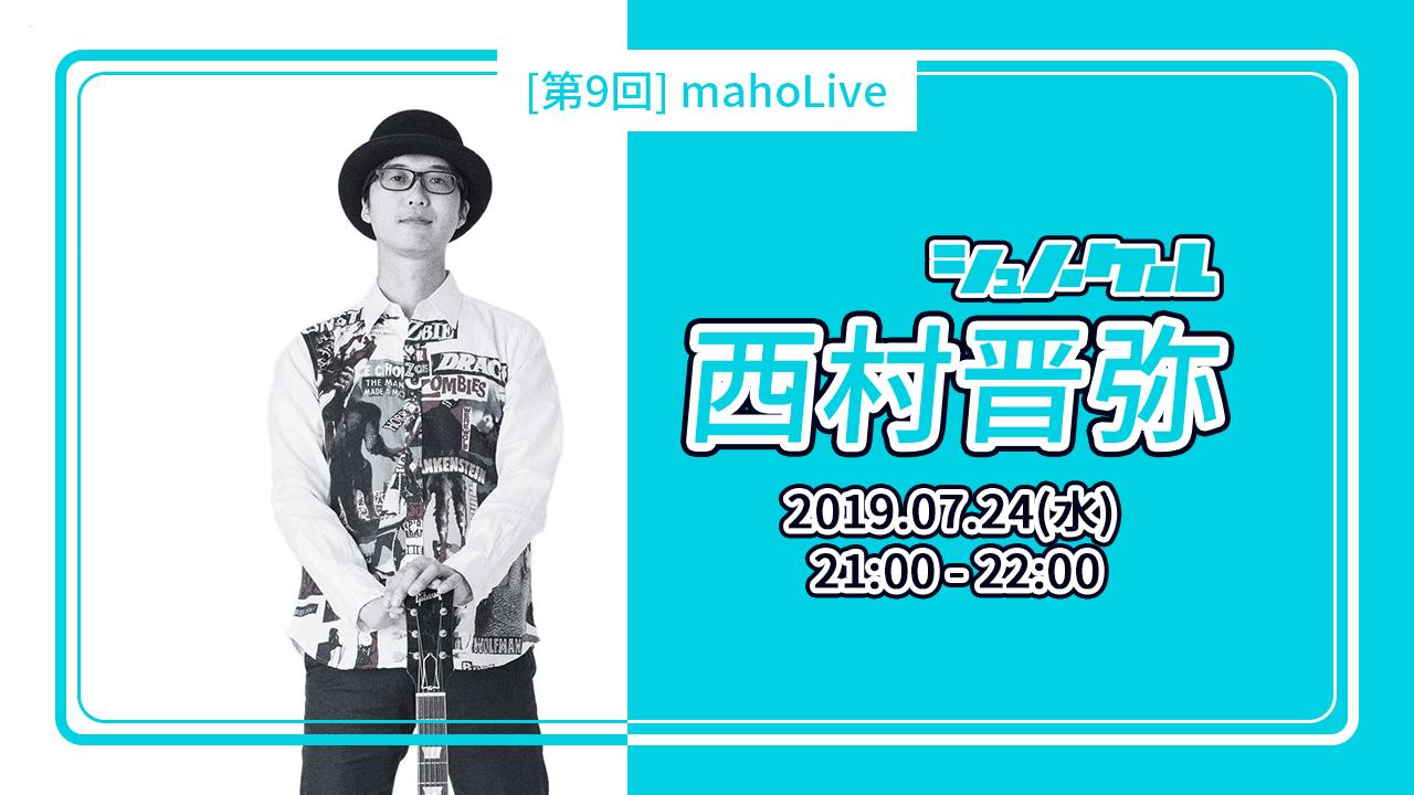 [第9回]mahoLive配信 with 西村晋弥