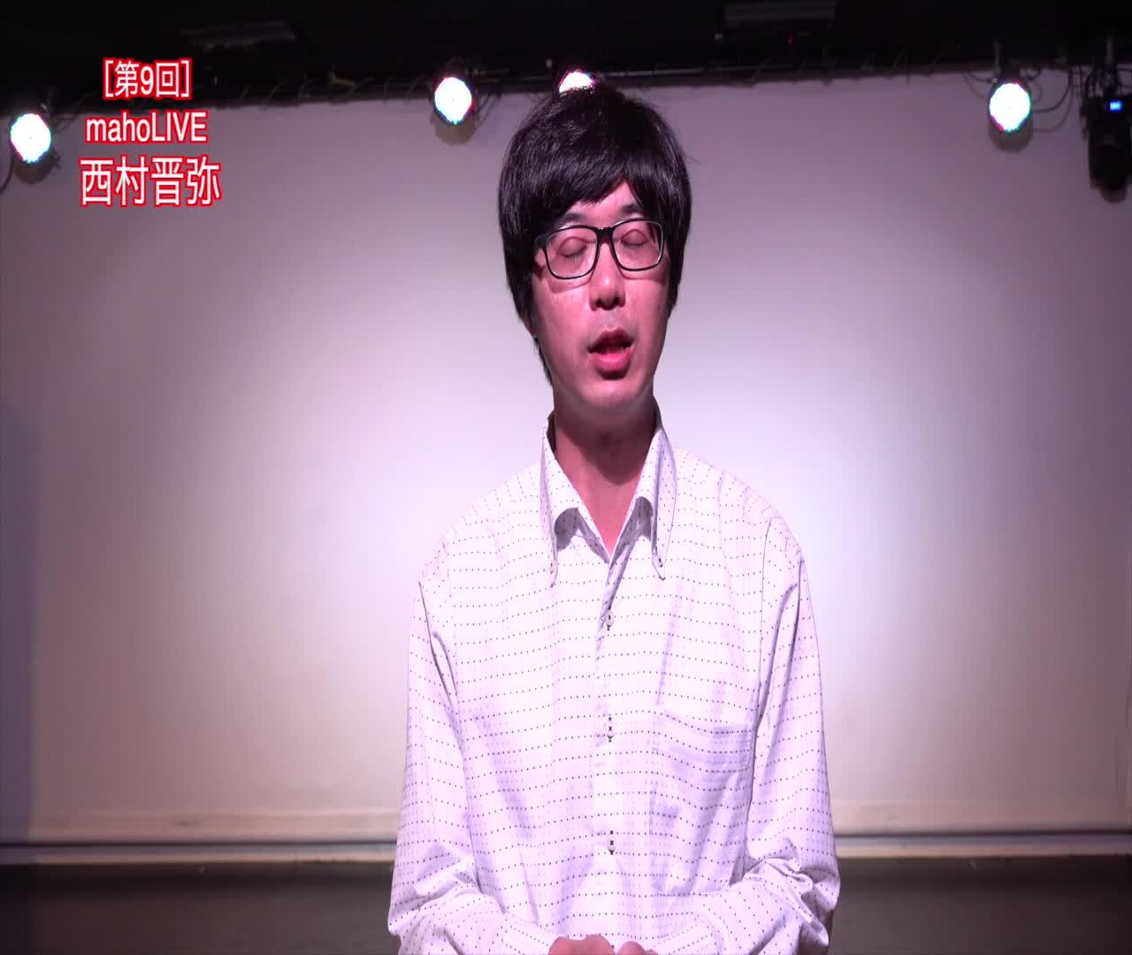 第9回 mahoLIVE ゲスト:西村晋弥