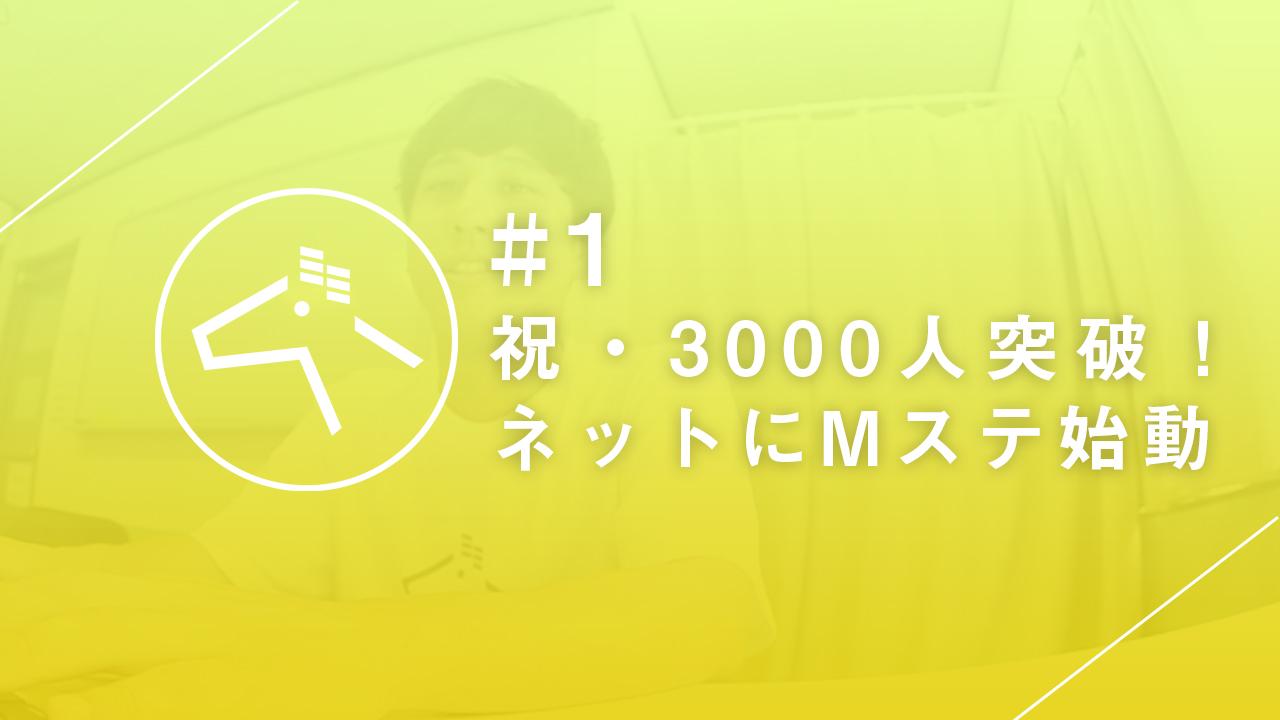 【#1】ウマミミ(仮)「祝・3000人突破!ネットにMステ始動」【感謝の自己紹介】