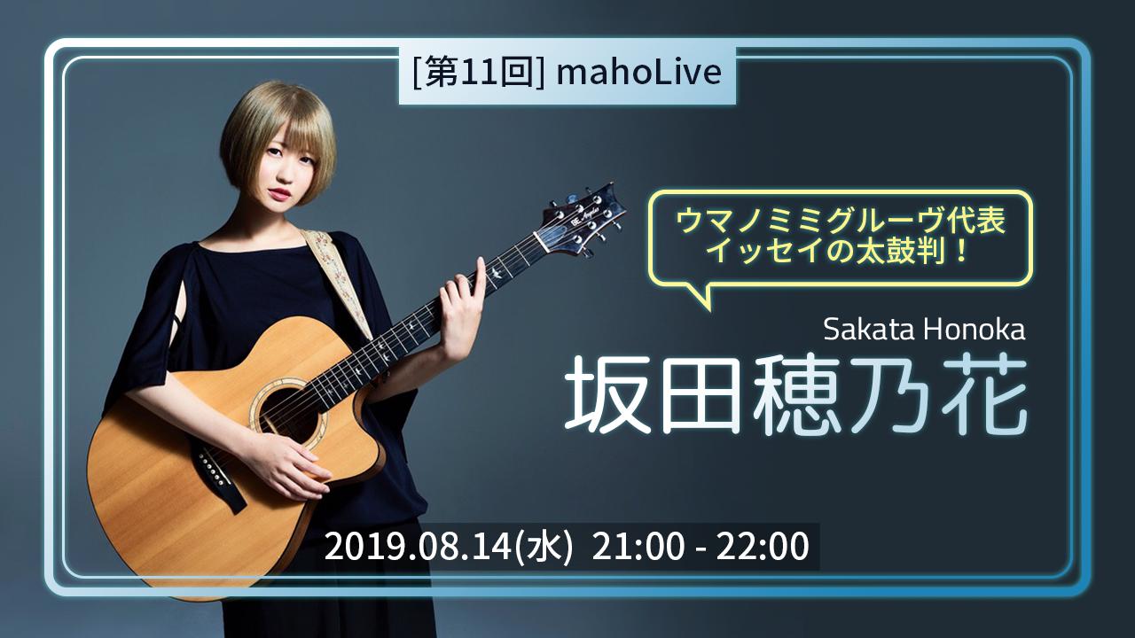 [第11回]mahoLive配信 with 坂田穂乃花