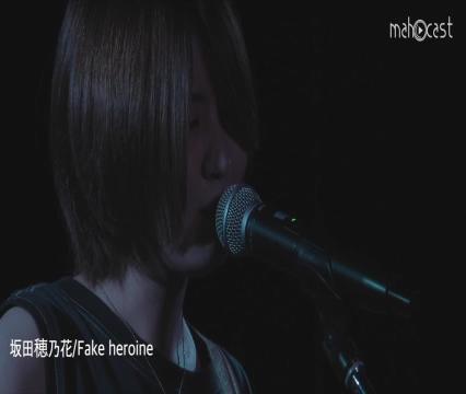 坂田穂乃花:Fake heroine