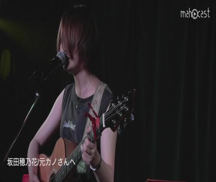 坂田穂乃花:元カノさんへ