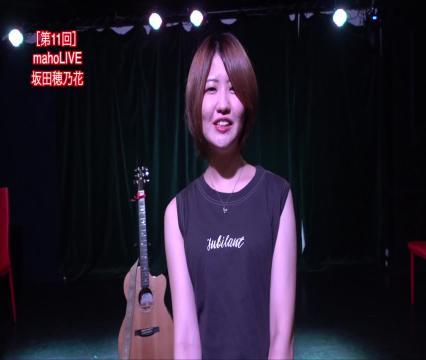 第11回 mahoLIVE ゲスト:坂田穂乃花
