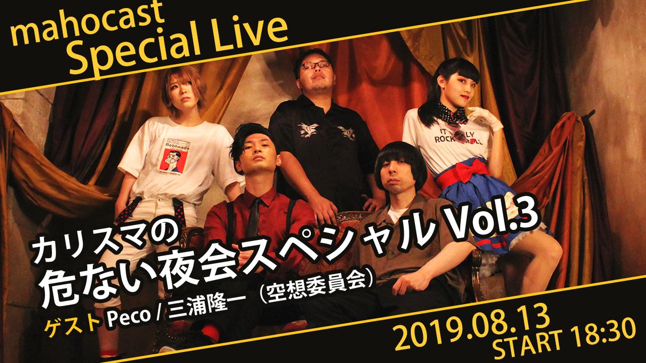 ぱるてのんず/2019.08.13 カリスマの危ない夜会スペシャルVol.3