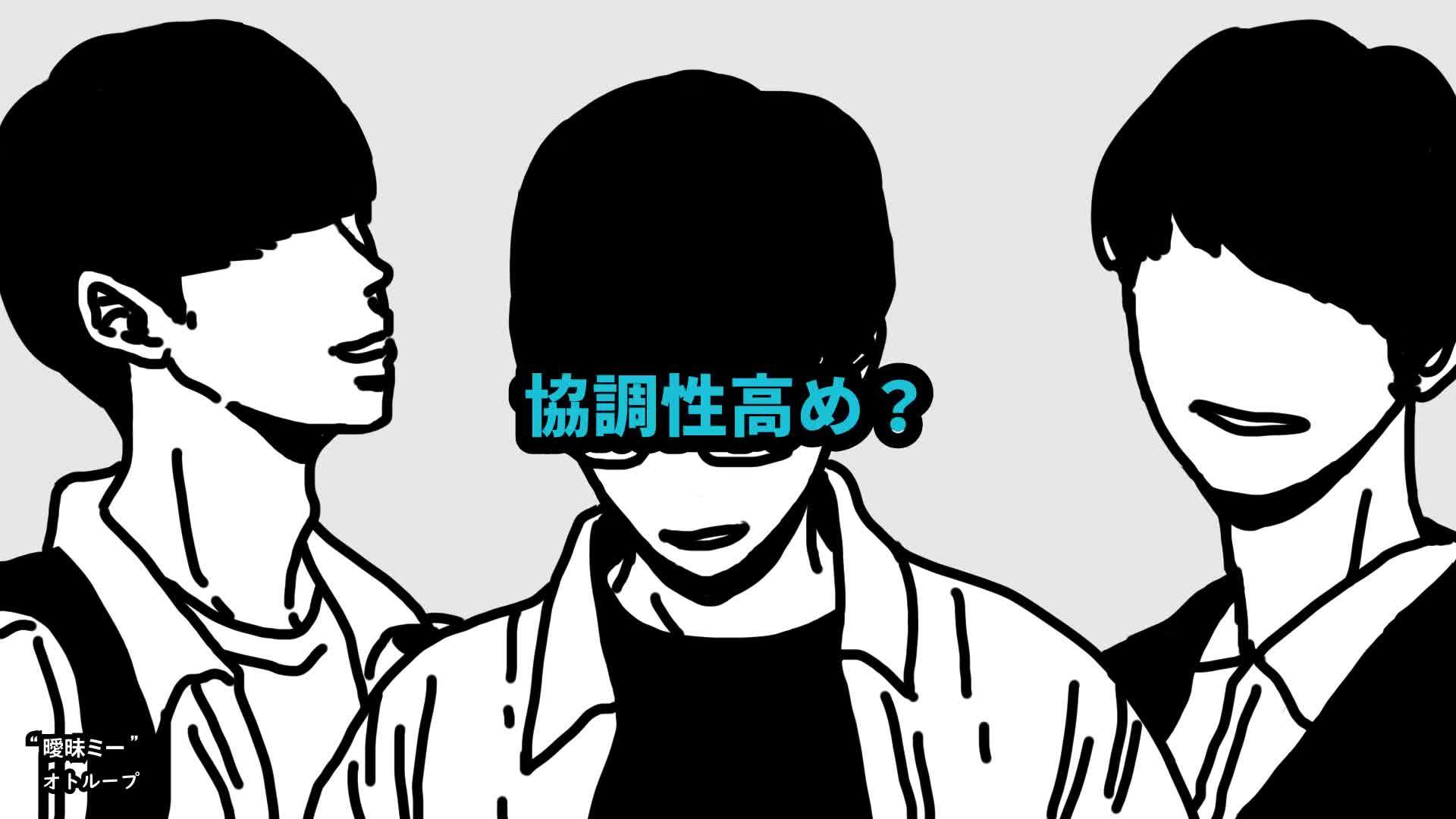 Music Video「曖昧ミー」オトループ