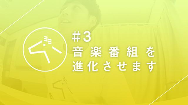 【#3】ウマミミ(仮)「音楽番組を進化させます」【これからはあなたが作る時代です】