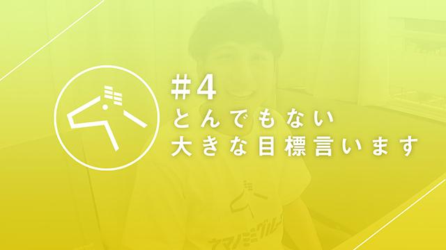 【#4】ウマミミ(仮)「これ言っちゃおうかな」【とんでもない大きな目標】