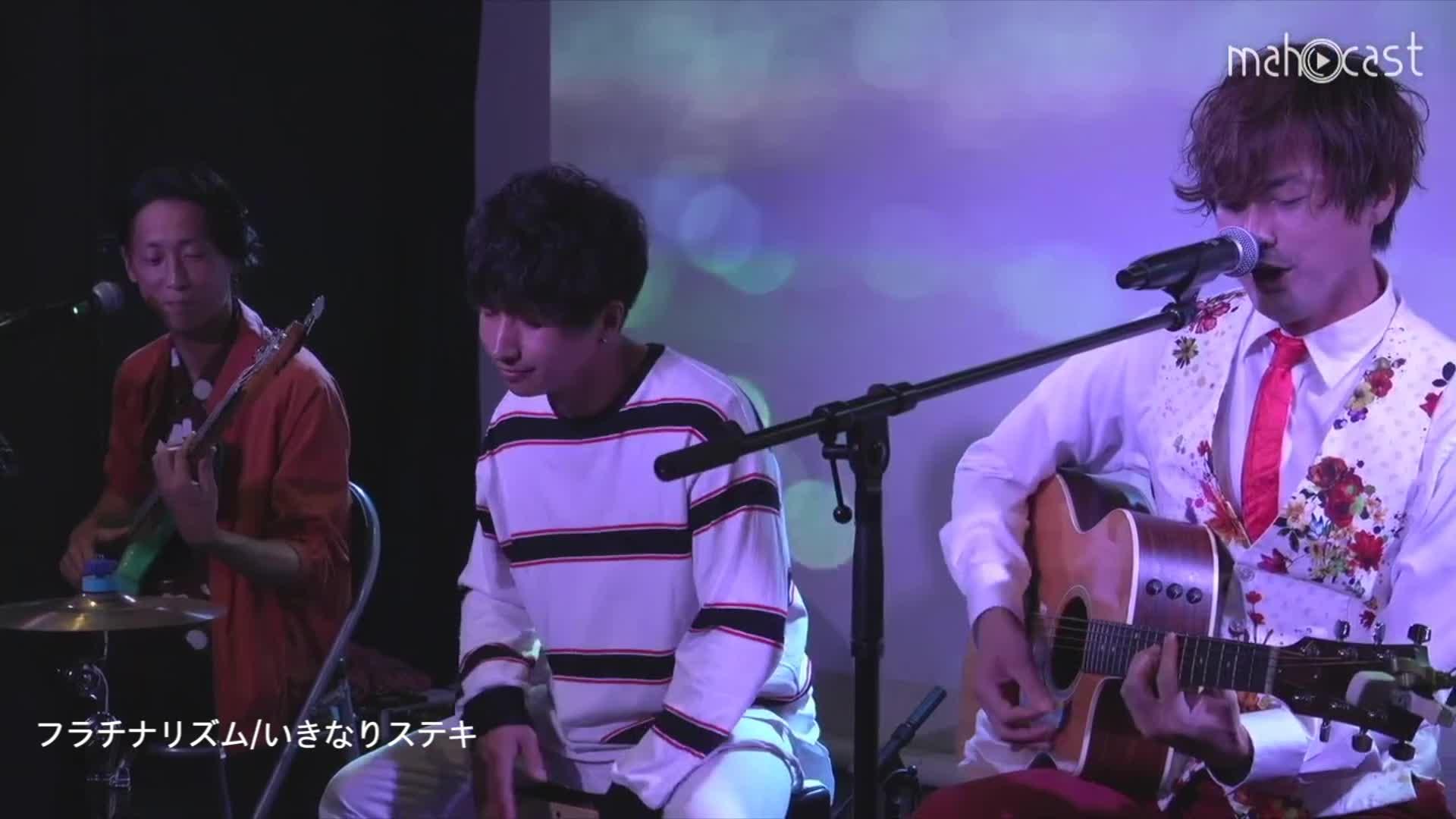 フラチナリズム/いきなりステキ