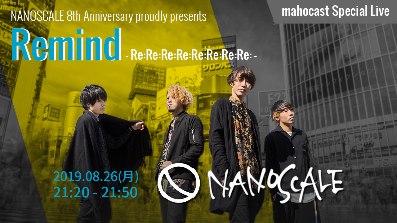 NANOSCALE 8th Anniversary proudly presents『Remind-Re:Re:Re:Re:Re:Re:Re:Re:』