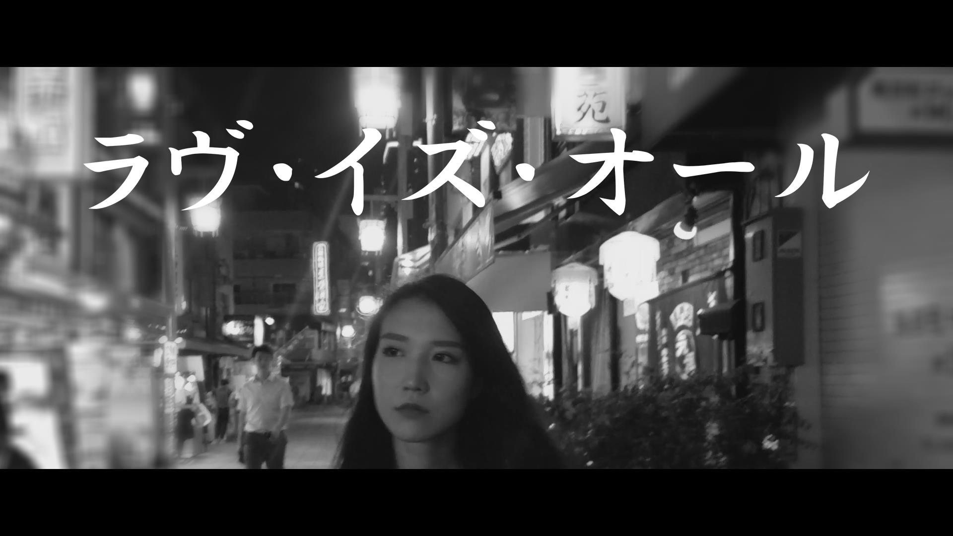 JackMute / ラヴ・イズ・オール (MusicVideo)