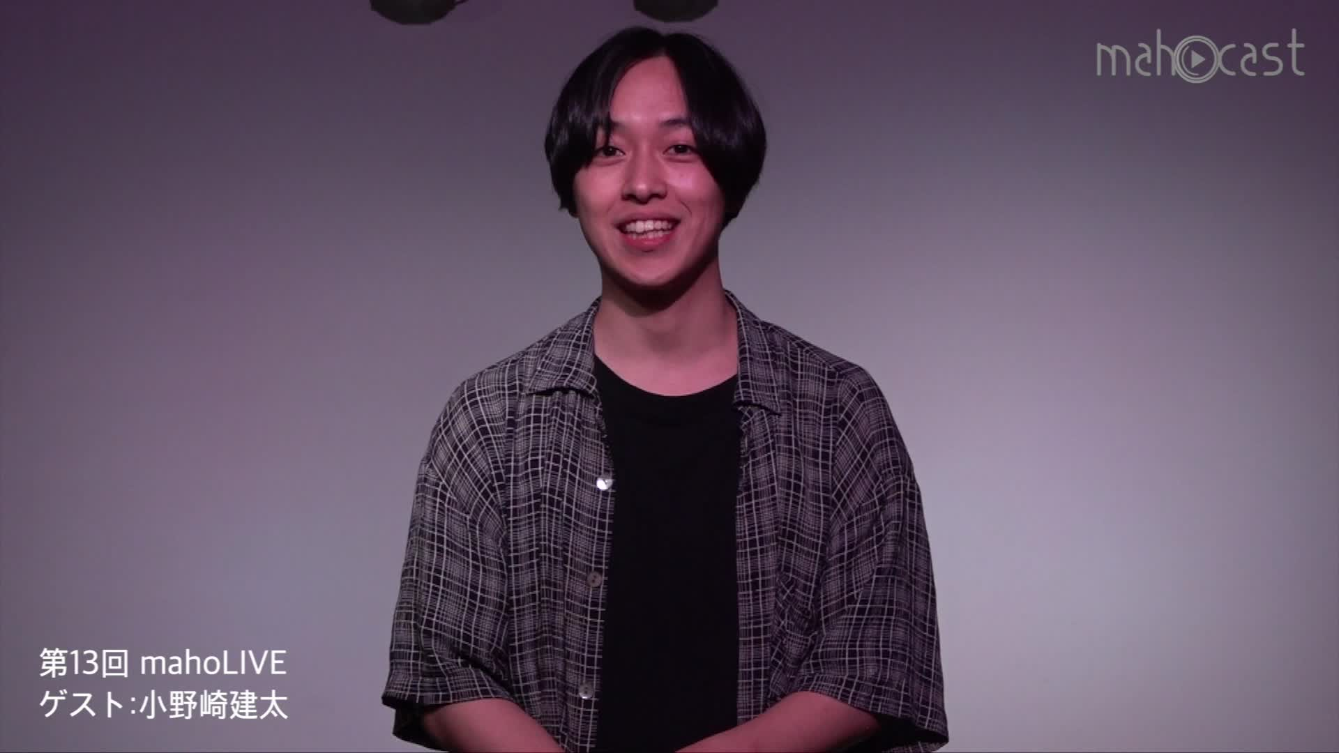 小野﨑 建太 視聴者コメント