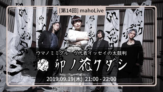 [第14回]mahoLive配信 with 卯ノ花クダシ