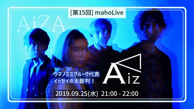 [第15回]mahoLive配信 with AiZA