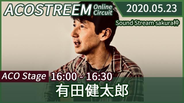 【6/6まで公開】5/23(Sat)ACOSTREEM Online Circuit Day1/有田健太郎