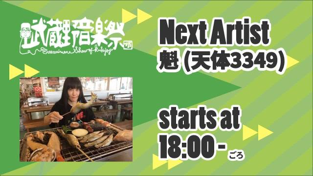 武蔵野音楽祭onTV/象のステージ【5/23前編】