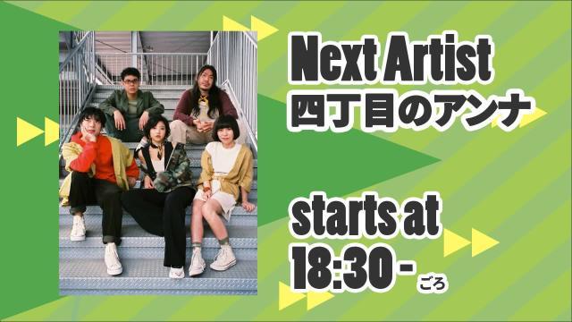 武蔵野音楽祭onTV/ボートのステージ【5/23後編】