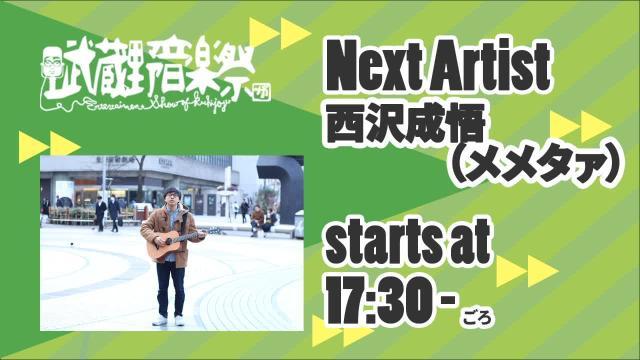武蔵野音楽祭onTV/カレーのステージ【5/23前編】