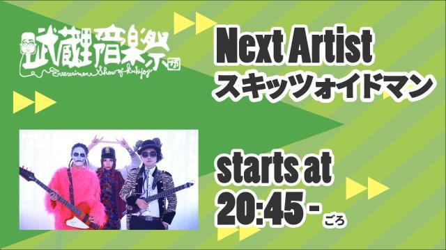 武蔵野音楽祭onTV/カレーのステージ【5/23後編】