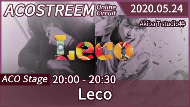 【6/7まで公開】5/24(Sun)ACOSTREEM Online Circuit Day2/Leco