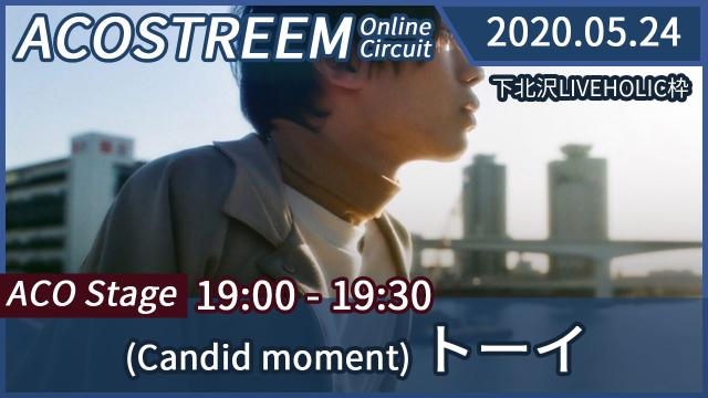 【6/7まで公開】5/24(Sun)ACOSTREEM Online Circuit Day2/トーイ(Candid moment)