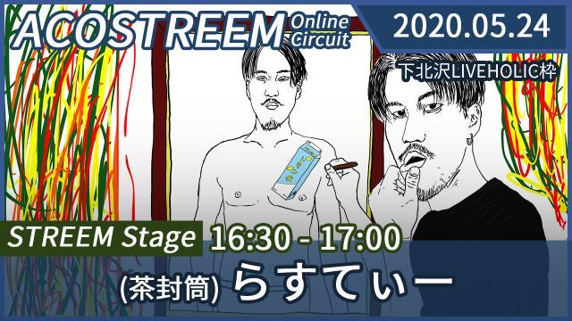 【6/7まで公開】5/24(Sun)ACOSTREEM Online Circuit Day2/らすてぃー(茶封筒)