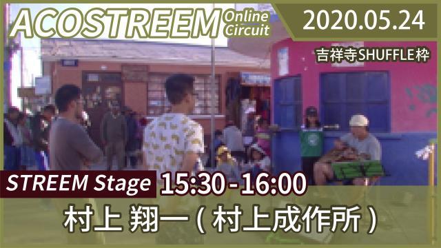 【6/7まで公開】5/24(Sun)ACOSTREEM Online Circuit Day2/村上翔一