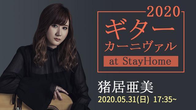 【6/7まで公開】ギターカーニヴァル2020 at stayhome/猪居 亜美