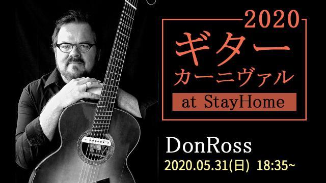 【6/7まで公開】ギターカーニヴァル2020 at stayhome/Don Ross
