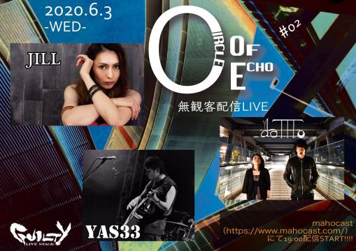 「CIRCLE OF ECHO#02-無観客配信LIVE-」渋谷GUILTY