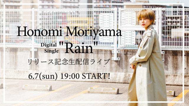 """森山ほのみ/DigitalSingle """"Rain"""" リリース記念生配信ライブ"""